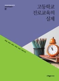 고등학교 진로교육의 실제(한국생애개발상담학회 진로진학상담총서 9)