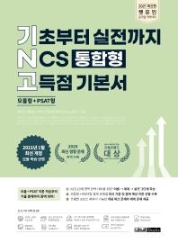 기초부터 실전까지 NCS 통합형 고득점 기본서(2021)(렛유인)