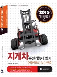 지게차 운전기능사 필기(기중기운전기능사 포함)(2015)(기분파)