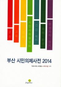 부산 시민의제사전2014
