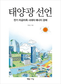 태양광 선언