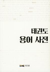 태권도 용어 사전