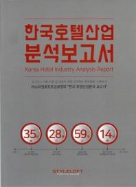 한국호텔산업 분석보고서(양장본 HardCover)