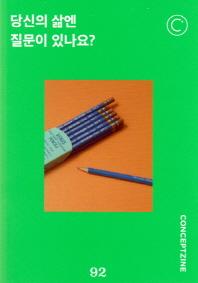컨셉진(Conceptzine)(2020년 7월호)