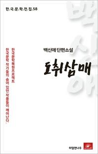백신애 단편소설 도취삼매(한국문학전집 58)