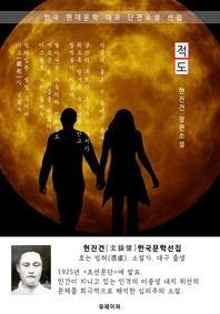 적도(赤道) - 현진건 한국문학선집