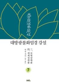 대방광불화엄경강설 7