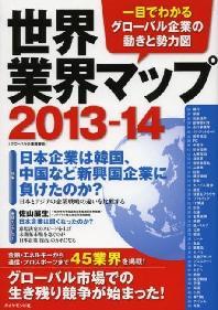 [해외]世界業界マップ 一目でわかるグロ-バル企業の動きと勢力圖 2013-14
