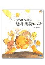 개구쟁이 노마와 현덕 동화나라(빛나는 어린이문학 3)(양장본 HardCover)