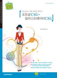 포토샵 CS5 일러스트레이터 CS5