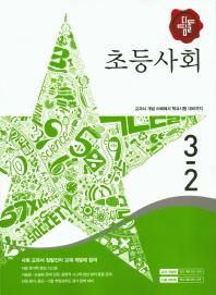 초등 사회 3-2(2017)