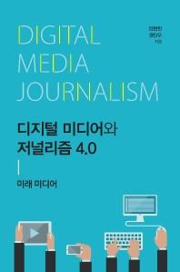 디지털 미디어와 저널리즘 4.0