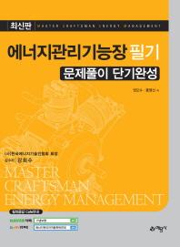 에너지관리기능장 필기 문제풀이 단기완성(개정판 8판)