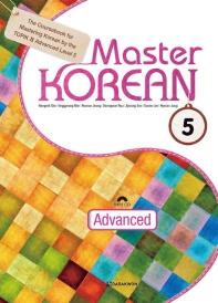Master KOREAN. 5: Advanced(CD1장포함)