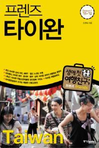 프렌즈 타이완(2011-2012)(Season 1)