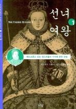 선녀여왕. 1(한국학술진흥재단 학술명저번역총서 서양편 207)(양장본 HardCover)