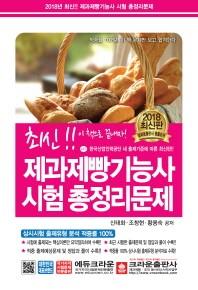 제과제빵기능사 시험 총정리문제(2018)(8절)(최신!!)