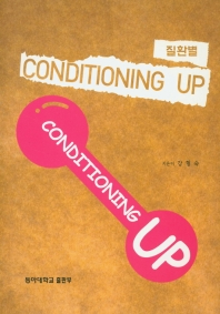 Conditioning Up(질환별)