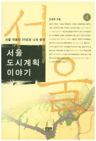 서울 도시계획 이야기. 4