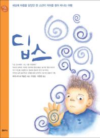 딥스(2판)(행복한 육아 1)