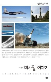 미사일 이야기(살림지식총서 458)