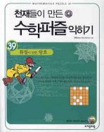 천재들이 만든 수학퍼즐 익히기. 39: 튜링이 만든 암호