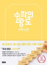 고등 수학(상)(2020)(EBS 수학의 왕도)(양장본 HardCover)