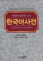 한국어사전(2판)