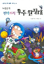 노빈손의 판타스틱 우주 원정대(타임머신 어드벤처 시리즈 4)