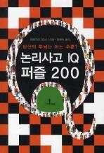 논리사고 IQ 퍼즐 200