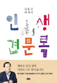 인생 견문록  /새책수준 ☞ 서고위치:Rx 1  *[구매하시면 품절로 표기 됩니다]
