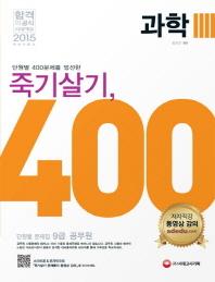 과학 죽기살기 400제 단원별 문제집(2015)