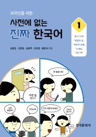 사전에 없는 진짜 한국어. 1(외국인을 위한)