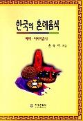 한국의 혼례음식