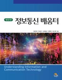 정보통신 배움터(개정판 5판)