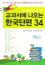 한국단편 34(교과서에 나오는)