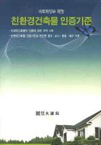 친환경건축물 인증기준(국토해양부 제정)