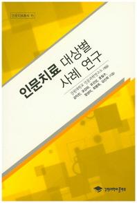 인문치료 대상별 사례 연구(인문치료총서 15)