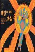 태양으로 날아간 화살(네버랜드 세계의 걸작 그림책 41)