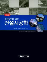 건설시공학(현장실무를 위한)(3판)(양장본 HardCover)