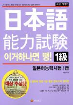 일본어능력시험 1급(이거하나면땡)(T:2개포함)
