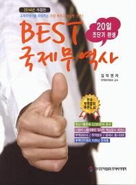 국제무역사 20일 초단기 완성(2014)(BEST)(개정판)