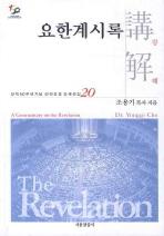 요한계시록강해(성역50주년기념 신약성경 강해전집 20)