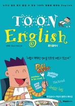 TOON ENGLISH (툰잉글리쉬)(책갈피, 볼펜, 메모장포함)