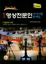 한국 영상전문인 자격시험문제집(개정판)