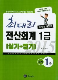 전산회계 1급 실기 필기(2015)(최대리)(개정판 11판)