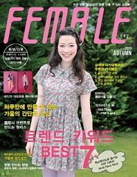 FEMALE(2013년 가을호 Vol.12)
