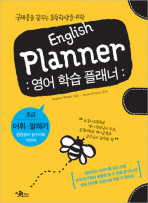 ENGLISH PLANNER: ���� �н� �÷���(�ʱ�: ���� ���ϱ�)(�������� �ٴ� �ʵ��л��� ����)(CD1��, �ܾ���?