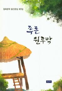 푸른 원두막(청옥문학 동인문집 1)