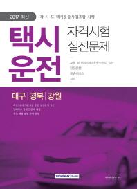 택시운전 자격시험 실전문제(대구 경북 강원)(2017)